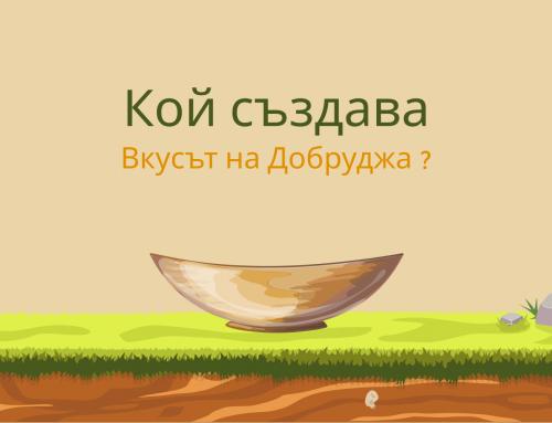 Кой създава вкусът на Добруджа?